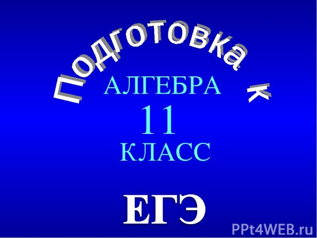 11 АЛГЕБРА КЛАСС