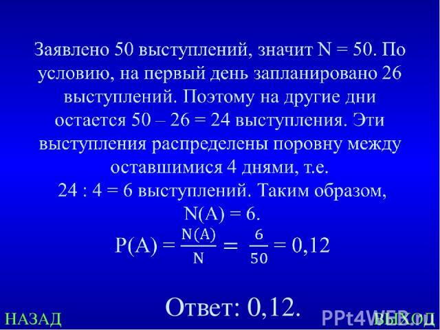 НАЗАД ВЫХОД Ответ: 0,12.