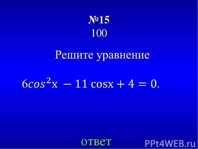 №15 100 ответ