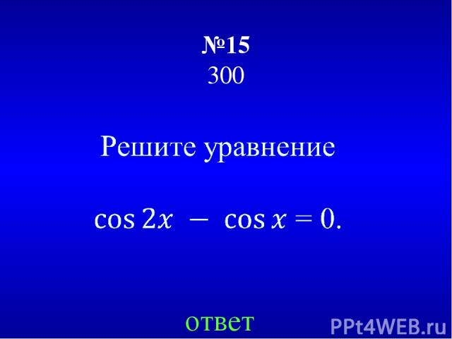 №15 300 ответ