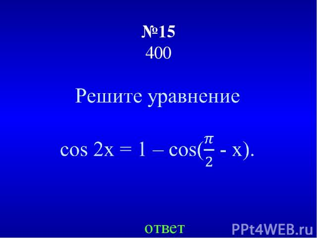 №15 400 ответ