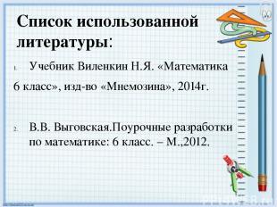 Список использованной литературы: Учебник Виленкин Н.Я. «Математика 6 класс», из