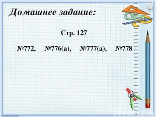 Домашнее задание: Стр. 127 №772, №776(а), №777(а), №778