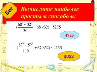 4725 Вычислите наиболее простым способом: Бег Бег