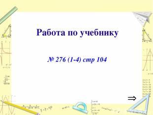 Работа по учебнику № 276 (1-4) стр 104