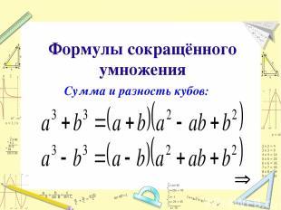 Формулы сокращённого умножения Сумма и разность кубов: