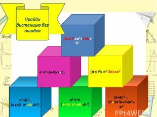 (а+в)³ = а³+3а²в+3ав²+в³ a3-b3= (a-b)( a2+ab+b2) (a-c)2= a2-2ac+c2 a3+b3= (a+b)(