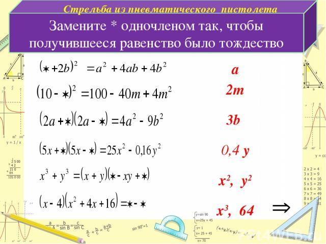 a 2m 3b 0,4 y x2, y2 x3, 64 Замените * одночленом так, чтобы получившееся равенство было тождество Стрельба из пневматического пистолета