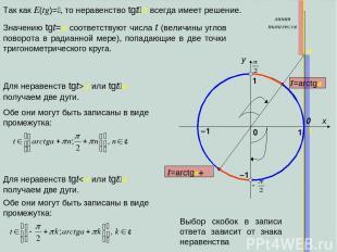 x y 1 0 1 –1 0 линия тангенсов a Так как E(tg)= , то неравенство tgt a всегда им