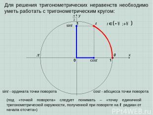 Для решения тригонометрических неравенств необходимо уметь работать с тригономет