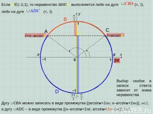 x y 0 1 0 1 t=arcsina t= –arcsina a –1 –1 2 A D B C Выбор скобок в записи ответа