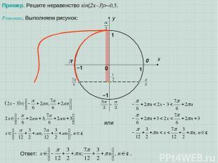 Пример. Решите неравенство sin(2x–3)>–0,5. Решение. Выполняем рисунок: или