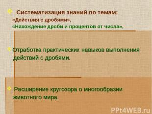 Систематизация знаний по темам: «Действия с дробями», «Нахождение дроби и процен