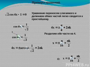 tg (3x + π/4 ) +1 = 0. РЕШЕНИЕ: tg (3x + π/4 ) = -1; 3x + π/4 = -π/4 + πn, nЄZ;