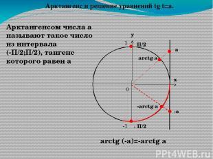 Определение Уравнения с неизвестной переменной, заданной в виде аргумента тригон