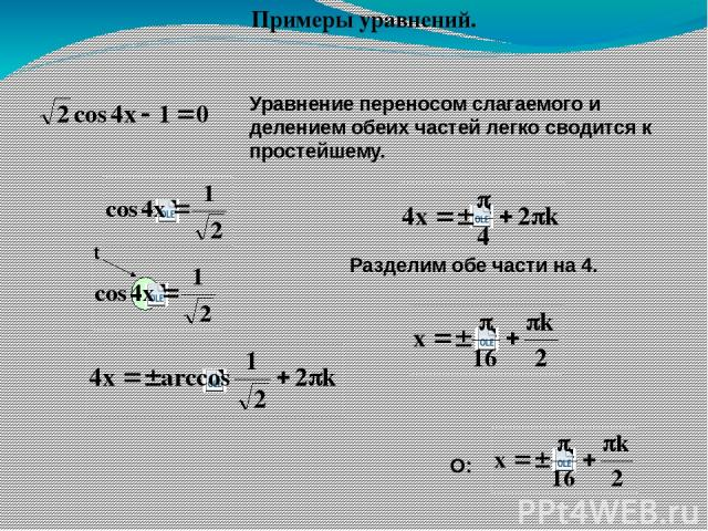 tg (3x + π/4 ) +1 = 0. РЕШЕНИЕ: tg (3x + π/4 ) = -1; 3x + π/4 = -π/4 + πn, nЄZ; 3x = -π/4 - π/4 + πn, nЄZ; 3x = -π/2 + πn, nЄZ; x = -π/6 + π/3n, nЄZ; ОТВЕТ: x = -π/6 + π/3n, nЄZ.