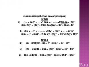 Домашняя работа ( самопроверка) №837 а) (… + 2а )² = … +12ав +… = …+2·3в·2а+ (2а