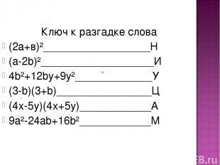 Ключ к разгадке слова (2а+в)²__________________Н (а-2b)²___________________И 4b²