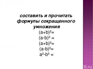 составить и прочитать формулы сокращенного умножения (а+b)²= (а-b)² = (а+b)³= (а