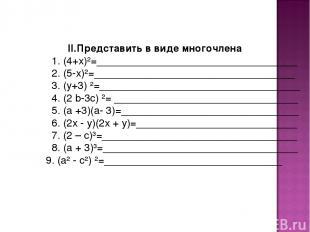 II.Представить в виде многочлена 1. (4+х)²=___________________________________ 2