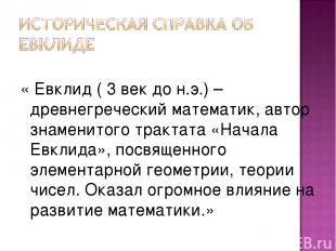 « Евклид ( 3 век до н.э.) –древнегреческий математик, автор знаменитого трактата