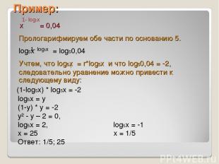 Пример: x = 0,04 Прологарифмируем обе части по основанию 5. log5x = log50,04 Учт