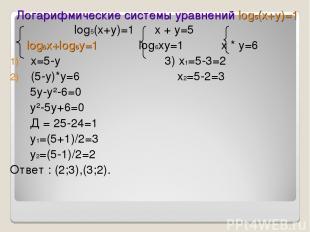 Логарифмические системы уравнений log5(x+y)=1 log5(x+y)=1 x + y=5 log6x+log6y=1