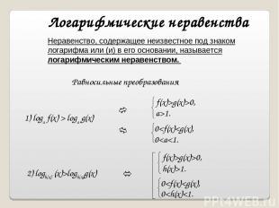 1) loga f(x) > loga g(x) Неравенство, содержащее неизвестное под знаком логарифм
