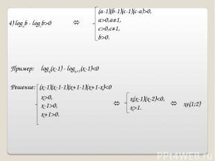 4) logab - logcb>0 (a-1)(b-1)(c-1)(c-a)>0, a>0,a≠1, c>0,c≠1, b>0. Пример: logx(x