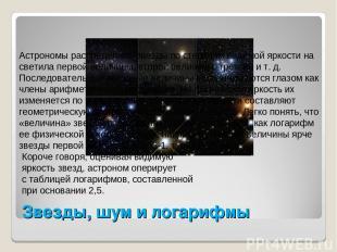 Звезды, шум и логарифмы Астрономы распределяют звезды по степеням видимой яркост