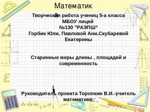 """Творческая работа учениц 5-а класса МБОУ лицей №130 """"РАЭПШ"""" Горбик Юли, Павловой"""