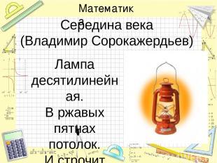 Середина века (Владимир Сорокажердьев) Лампа десятилинейная. В ржавых пятнах пот