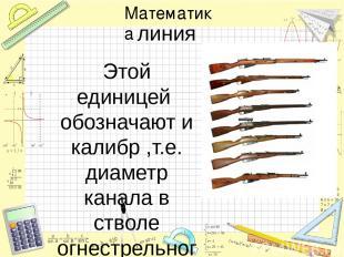 линия Этой единицей обозначают и калибр ,т.е. диаметр канала в стволе огнестрель