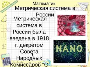 Метрическая система в России Метрическая система в России была введена в 1918 г.
