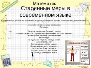 Старинные меры в современном языке В современном русском языке старинные единицы