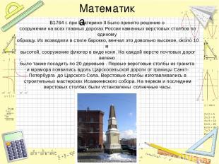В1764 г. при Екатерине II было принято решение о сооружении на всех главных доро