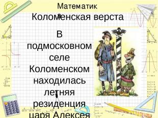 Коломенская верста В подмосковном селе Коломенском находилась летняя резиденция