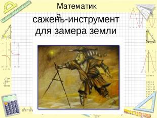 сажень-инструмент для замера земли Математика