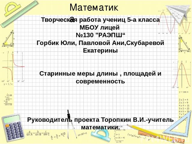 Творческая работа учениц 5-а класса МБОУ лицей №130