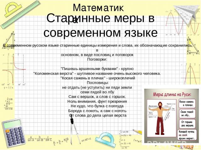 Старинные меры в современном языке В современном русском языке старинные единицы измерения и слова, их обозначающие сохранились, в основном, в виде пословиц и поговорок Поговорки: