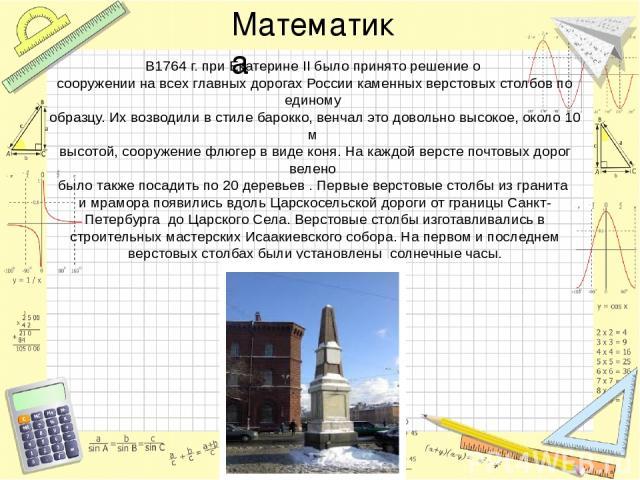 В1764 г. при Екатерине II было принято решение о сооружении на всех главных дорогах России каменных верстовых столбов по единому образцу. Их возводили в стиле барокко, венчал это довольно высокое, около 10 м высотой, сооружение флюгер в виде коня. Н…