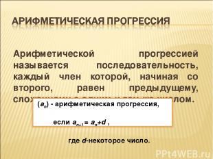 Арифметической прогрессией называется последовательность, каждый член которой, н