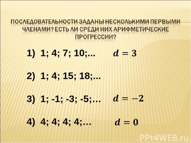 1) 1; 4; 7; 10;... 2) 1; 4; 15; 18;... 3) 1; -1; -3; -5;… 4) 4; 4; 4; 4;…
