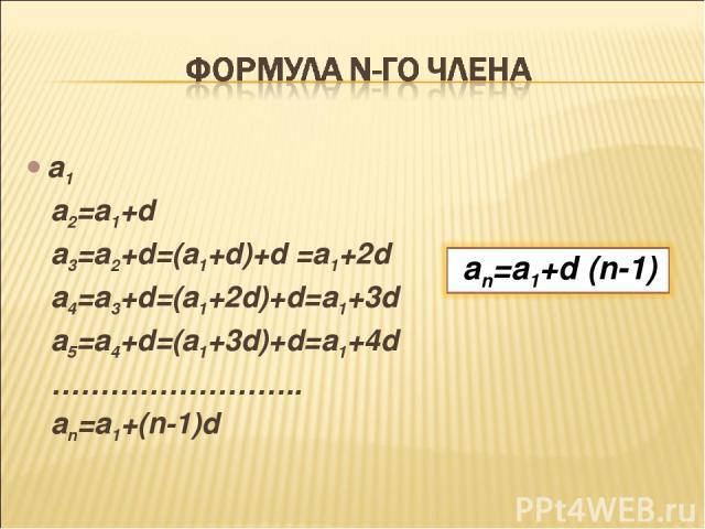 a1 a2=a1+d a3=a2+d=(a1+d)+d =a1+2d a4=a3+d=(a1+2d)+d=a1+3d a5=a4+d=(a1+3d)+d=a1+4d …………………….. an=a1+(n-1)d