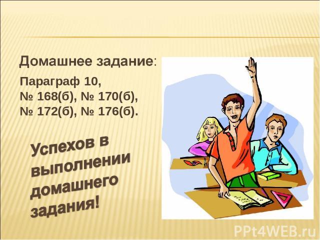 Параграф 10, № 168(б), № 170(б), № 172(б), № 176(б).