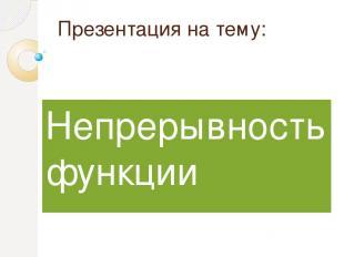 Презентация на тему: Непрерывность функции