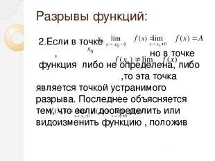 Разрывы функций: 2.Если в точке , но в точке функция либо не определена, либо ,т