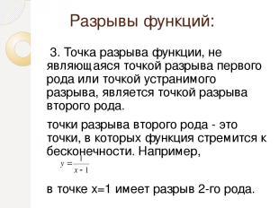 Разрывы функций: 3. Точка разрыва функции, не являющаяся точкой разрыва первого