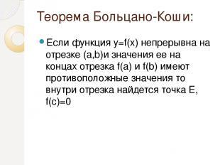 Теорема Больцано-Коши: Если функция y=f(x) непрерывна на отрезке (а,b)и значения