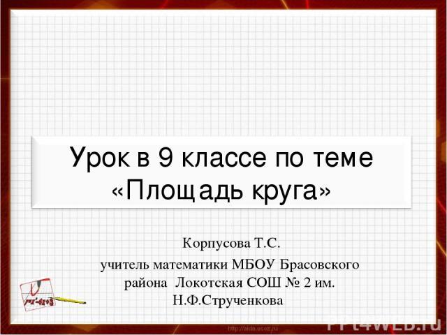 Корпусова Т.С. учитель математики МБОУ Брасовского района Локотская СОШ № 2 им. Н.Ф.Струченкова